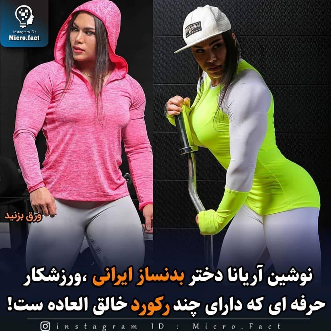 نوشین آریانا - دختر بدنساز ایرانی