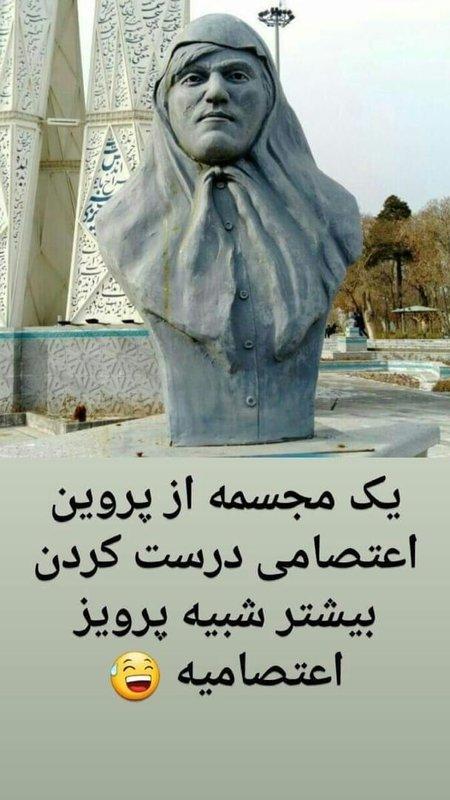 یک مجسمه از پروین اعتصامی درست کردن بیشتر شبیه پرویز اعتصامیه