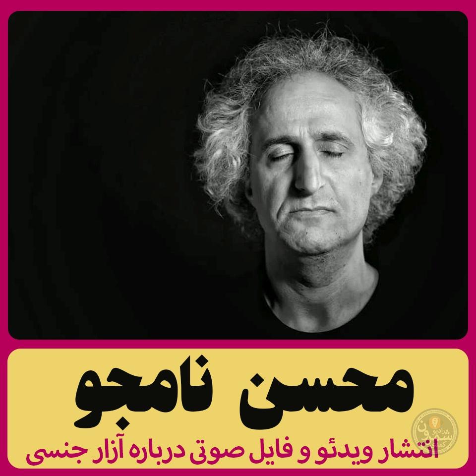 محسن چاوشی انتشار ویدئو و فایل صوتی درباره آزار جنسی و افشاگری ها