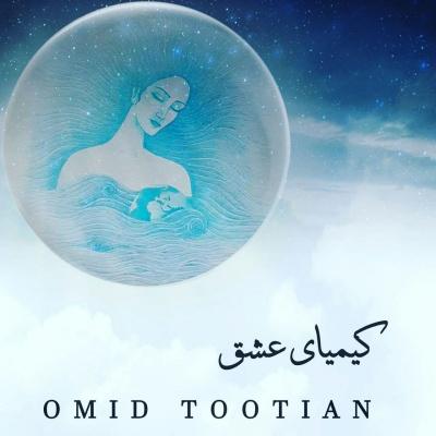 Omid Tootian - Kimiyaye Eshgh - Kimiyaye Eshgh