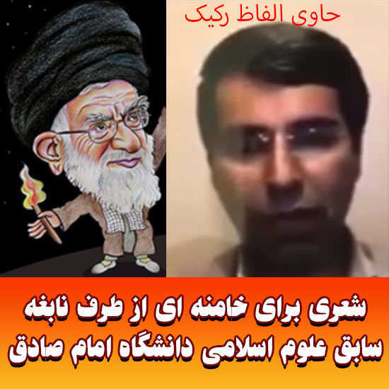 شعری برای خامنه ای و خمینی از طرف نابغه سابق علوم اسلامی دانشگاه امام صادق