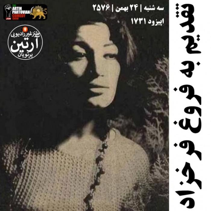 To Frough Farrokhzad | 02-13-2018 | TUE | Artin 101 | Episode 1731